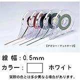 アイシー マットテープ ホワイト 0.5mm