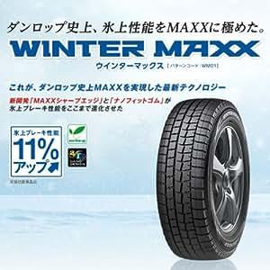 DUNLOP(ダンロップ) WINTER MAXX 215/65R16 スタッドレスタイヤ