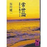 常世論(とこよろん)―日本人の魂のゆくえ (講談社学術文庫)
