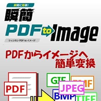 瞬簡PDF to Image [ダウンロード]