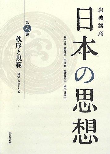 秩序と規範――「国家」のなりたち (岩波講座 日本の思想 第六巻)の詳細を見る