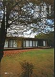 建築家の清廉―上遠野徹と北のモダニズム (建築家会館の本)