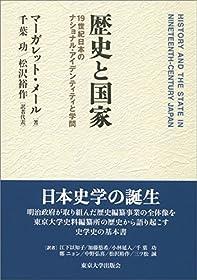 歴史と国家: 19世紀日本のナショナル・アイデンティティと学問