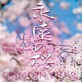 永遠の桜 - Single