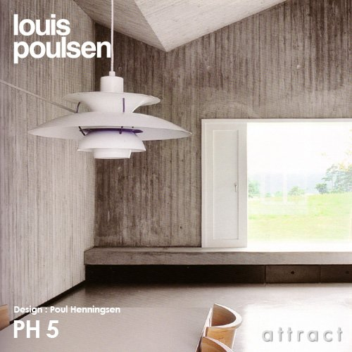 louis poulsen/ルイスポールセン PH5 PH 5(PH5 Plus)PH5 プラス ペンダントライト カラー:ホワイト