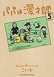パパは漫才師 コミック 1-5巻セット