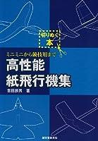 高性能紙飛行機集―ミニミニから競技用まで (切りぬく本)