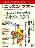 ニッキンマネー 2007年 08月号 [雑誌] 画像