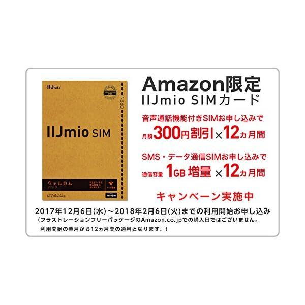 【Amazon.co.jp 限定】IIJmio...の紹介画像6