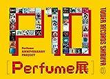 Perfumes Best Deals - Perfume(パヒューム)×TOWER RECORDS SHIBUYA 『Perfume展』 クリアファイル