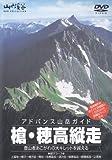 槍・穂高縦走[DVD]—アドバンス山岳ガイド 登山者あこがれの大キレットを越える (山と渓谷DVD COLLECTION)