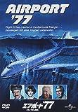 エアポート'77/バミューダからの脱出 [DVD]