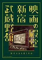 【映画を待つ間に読んだ、映画の本】 第36回『映画の殿堂 新宿武蔵野館』〜新宿が「映画を楽しむ街」へと変貌した土台には、新宿武蔵野館の貢献がある。