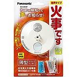 Panasonic ねつ当番薄型定温式 電池式・単独型 SHK6040P SHK6040P