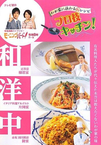 わが家に伝わるマル秘レシピ プロ技キッチン!の詳細を見る