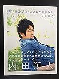 内田篤人 写真集 僕は自分が見たことしか信じない 直筆サイン入り