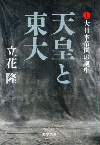 天皇と東大〈1〉大日本帝国の誕生