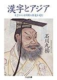 漢字とアジア (ちくま文庫)