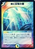 デュエルマスターズ DM11-004-VE 《魂と記憶の盾》