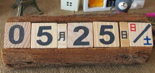 ハンドメイド雑貨 木製 ログ カレンダー(大)