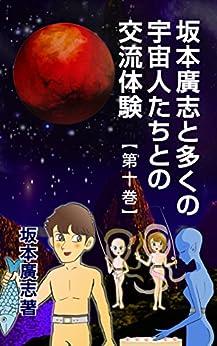 [坂本廣志]の坂本廣志と多くの宇宙人たちとの交流体験 第十巻