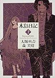 木島日記 上 (角川コミックス・エース 125-3)