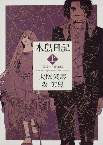 木島日記 上 (角川コミックス・エース 125-3)の詳細を見る
