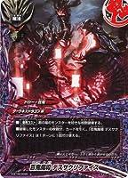 フューチャーカード 神バディファイト/百鬼魔導 デスサクリファイス(上) / S-BT05/0046 / 神VS王!!竜神超決戦!!