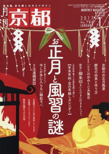 月刊京都2017年1月号[雑誌]の詳細を見る