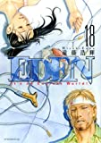 EDEN(18) <完> (アフタヌーンKC) 画像