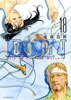 EDENの最新刊