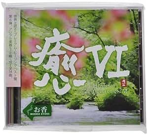 癒VI ヒーリング・コレクション