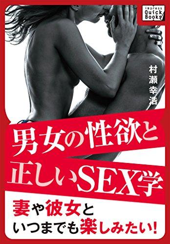 男女の性欲と正しいSEX学 (impress QuickBooks)の詳細を見る