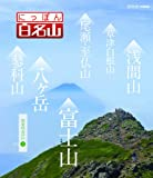 にっぽん百名山 関東周辺の山2 [DVD]