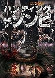 ハンティング・ザ・ゾンビ [DVD]