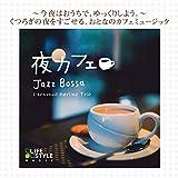 夜カフェ~ジャズボッサ 画像
