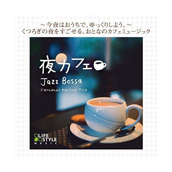 夜カフェ~ジャズボッサの紹介画像2