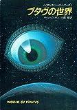 プタヴの世界 (ハヤカワ文庫 SF 506 ノウンスペース・シリーズ)