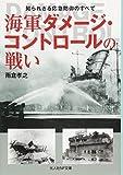 海軍ダメージ・コントロールの戦い 知られざる応急防御のすべて (光人社NF文庫) 画像