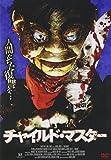 チャイルド・マスター [DVD]