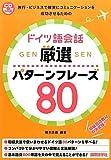 ドイツ語会話 厳選パターンフレーズ80 (CDブック)