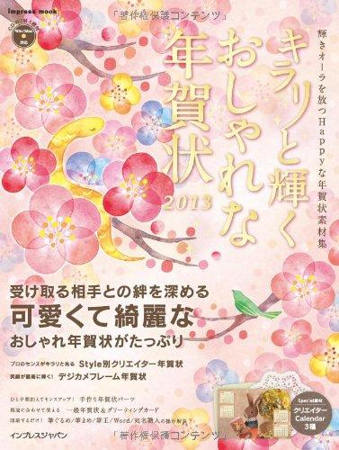 キラリ☆と輝くおしゃれな年賀状2013 (インプレスムック)の詳細を見る