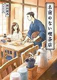 名前のない喫茶店 (一二三文庫)