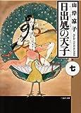 日出処の天子 (第7巻) (白泉社文庫)