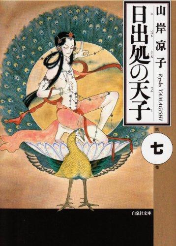 日出処の天子 (第7巻) (白泉社文庫)の詳細を見る