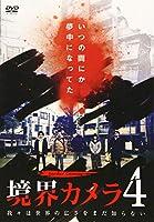 境界カメラ4 [DVD]