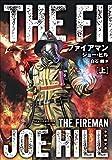 ファイアマン 上 THE FIREMAN (小学館文庫)