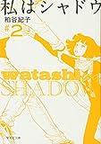 私はシャドウ 2 (集英社文庫―コミック版) (集英社文庫 か 50-2)