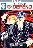 G・DEFEND(33) (冬水社・いち*ラキコミックス) (ラキッシュ・コミックス)