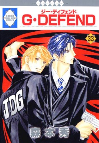 G・DEFEND(33) (冬水社・いち*ラキコミックス) (ラキッシュ・コミックス)の詳細を見る